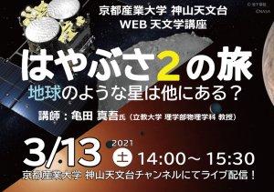 WEB天文学講座「はやぶさ2の旅 地球のような星は他にある?」イメージ画像